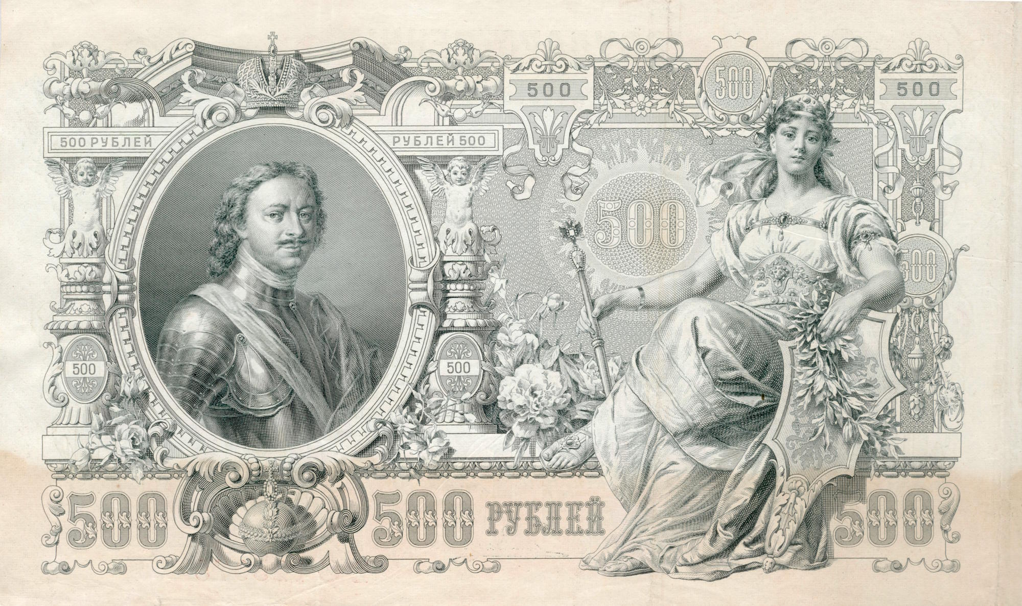 Russian_Empire_1912_500_rub_Obverse